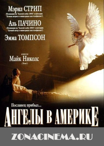 ������ � ������� / Angels in America (2003)
