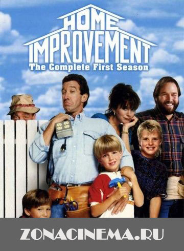 ������� ������ / Home Improvement (1991)