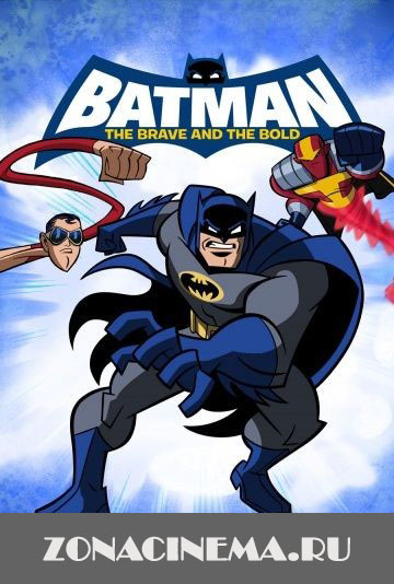 Бэтмен: Отвага и смелость / Batman: The Brave and the Bold (2008)