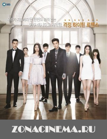 Наследники / The Heirs (2013)