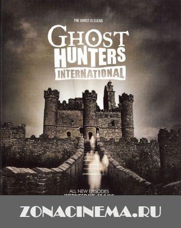 По следам призраков / Ghost Hunters International (2008)
