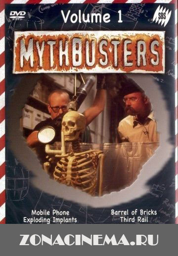 ����������� ������ / MythBusters (2003)
