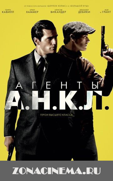 Агенты А.Н.К.Л. / The Man from U.N.C.L.E. (2015)