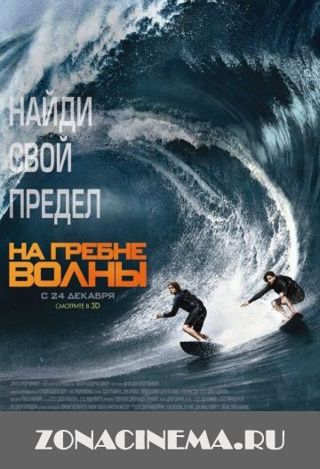 �� ������ ����� / Point Break (2015)