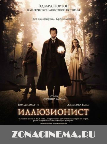 ����������� / The Illusionist (2005)