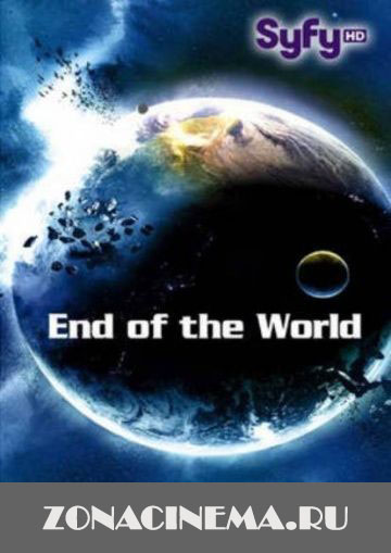 ����������� / End of the World (2013)