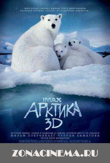 Арктика 3D / To the Arctic 3D (2012)