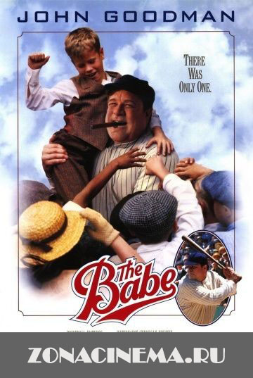 ���� ��� ������ ���� / The Babe (1992)