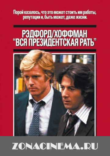 ��� ������������� ���� / All the President's Men (1976)
