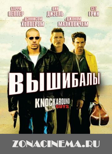 Вышибалы / Knockaround Guys (2001)