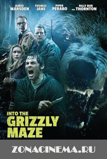 Гризли / Into the Grizzly Maze (2013)