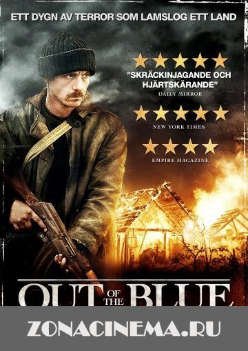 Гром среди ясного неба / Out of the Blue (2006)