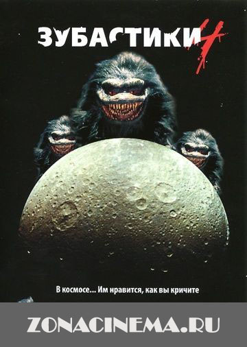 ��������� 4 / Critters 4 (1991)