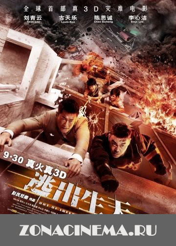Инферно / Out of Inferno (2013)