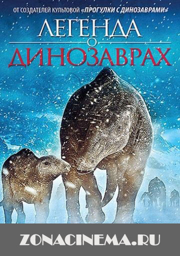 Легенда о динозаврах / March of the Dinosaurs (2011)