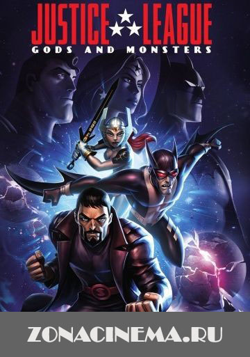���� ��������������: ���� � ������� / Justice League: Gods and Monsters (2015)