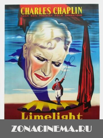 ���� ����� / Limelight (1952)