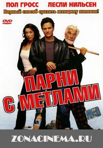 Парни с метлами / Men with Brooms (2002)