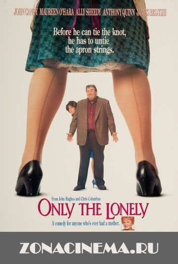 ������ ���� �������� / Only the Lonely (1991)