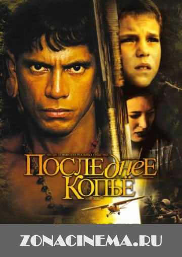 Последнее копье / End of the Spear (2005)