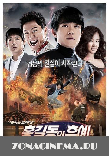 Потомки Хон Гиль Дона / Descendants of Hong Gil Dong (2009)