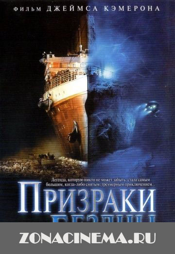 �������� ������: ������� / Ghosts of the Abyss (2003)