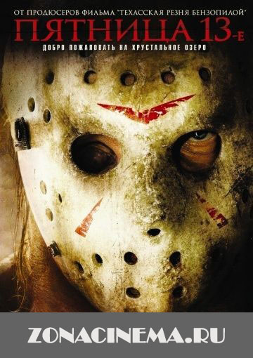 ������� 13-� / Friday the 13th (2009)