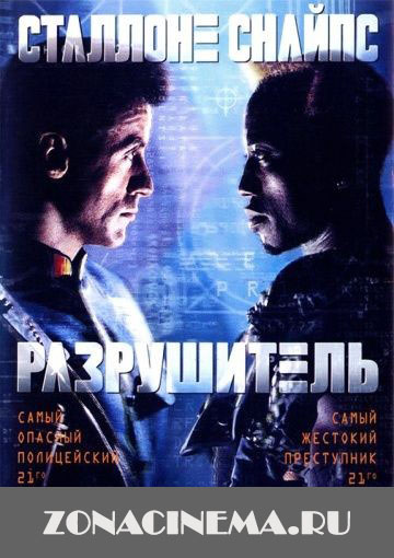 ����������� / Demolition Man (1993)
