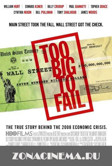 ������� ���� ��� ������� / Too Big to Fail (2011)