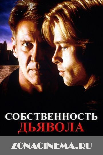 ������������� ������� / The Devil's Own (1997)