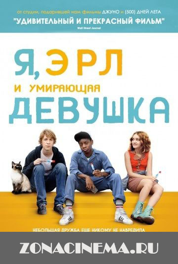 Я, Эрл и умирающая девушка / Me and Earl and the Dying Girl (2015)