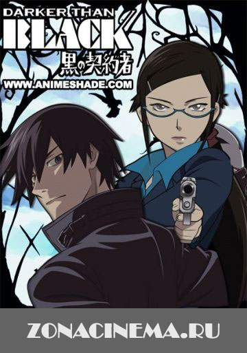 ������ ������� / Darker than black: Kuro no keiyakusha (2007)