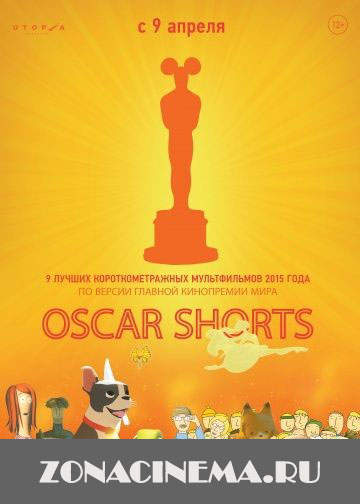 Оскар 2015. Короткий метр: Анимация / The Oscar Nominated Short Films 2015: Animation (2015)