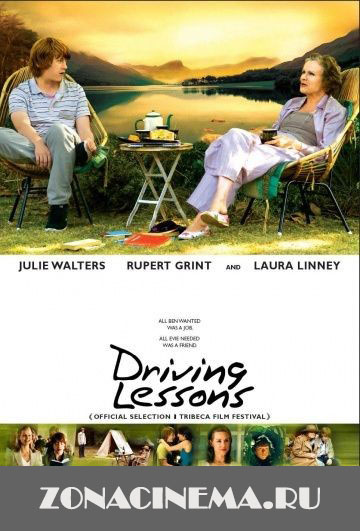 ����� �������� / Driving Lessons (2006)