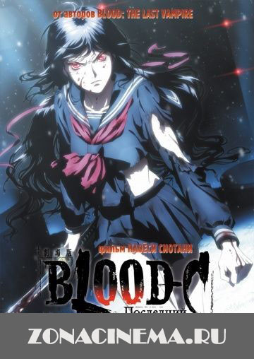 Blood-C: ��������� ������ / Gekijouban Blood-C: The Last Dark (2012)