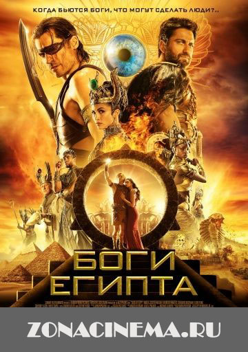 ���� ������ / Gods of Egypt (2016)