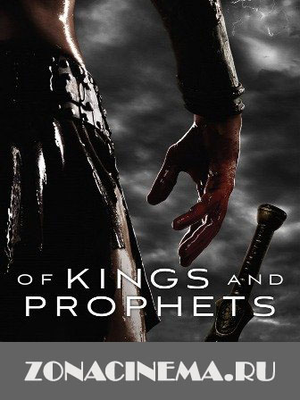 ���� � ������� / Of Kings and Prophets (2015)
