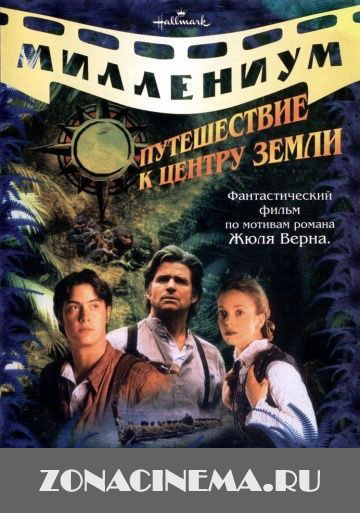 ����������� � ������ ����� / Journey to the Center of the Earth (1999)