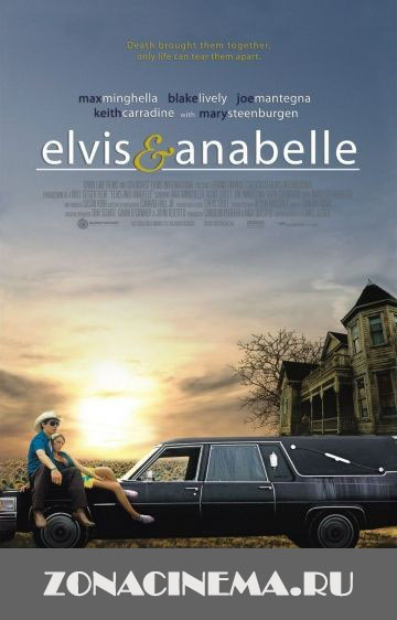 Элвис и Анабелль / Elvis and Anabelle (2007)