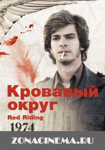 Кровавый округ: 1974 / Red Riding: In the Year of Our Lord 1974 (2009)