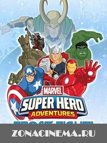 ����������� �����������: �������� ��� / Marvel Super Hero Adventures: Frost Fight! (2015)