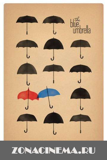 ����� ������ / The Blue Umbrella (2013)
