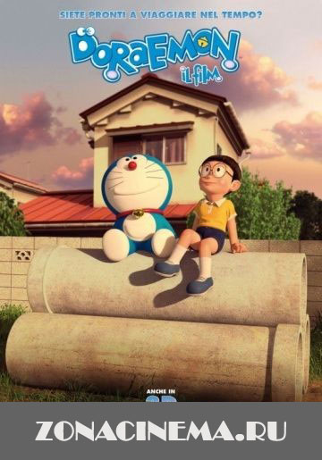 ��������: �������� �� ���� / Stand by Me Doraemon (2014)