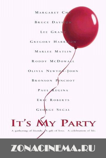 ��� ��� ��������� / It's My Party (1995)