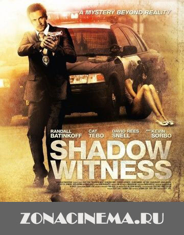 �������� ��������� / Shadow Witness (2012)