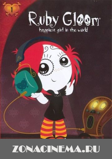 ���� ���� / Ruby Gloom (2006)