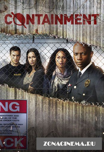 �������� / Containment (2016)