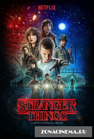 ����� �������� ���� / Stranger Things (2016)