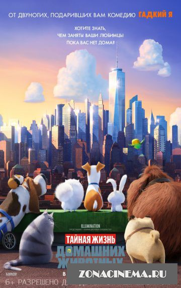 ������ ����� �������� �������� / The Secret Life of Pets (2016)