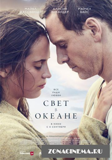 ���� � ������ / The Light Between Oceans (2016)